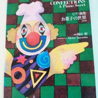 ピアノ曲集/お菓子の世界/湯山昭(楽譜)