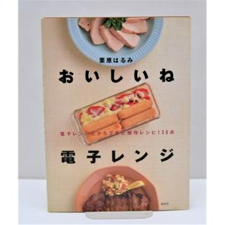 栗原はるみ おいしね 電子レンジ(料理/グルメ)