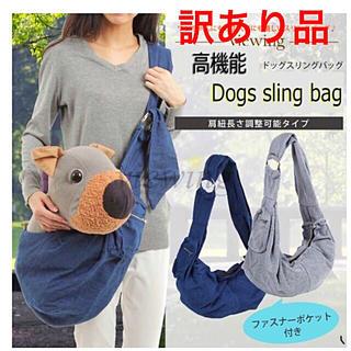 訳あり 小型犬用 ドッグスリング ショルダーキャリー ペットスリング 抱っこひも(犬)
