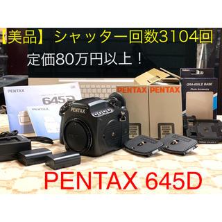 PENTAX - 【美品シャッター回数3104回】PENTAX 645D ペンタックス 645 D