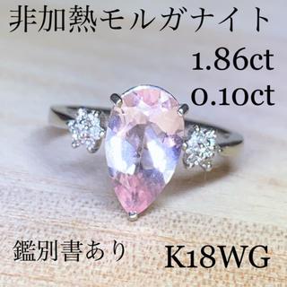 K18WG非加熱モルガナイトダイヤモンドリング1.86 0.10大粒モルガナイト(リング(指輪))