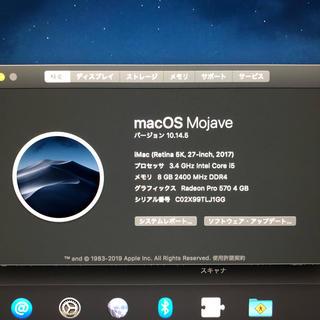 マック(Mac (Apple))のApple iMac Retina5Kディスプレイ MNE92J/A[3400](デスクトップ型PC)