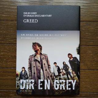 GREED ~ DIR EN GREY(音楽/芸能)