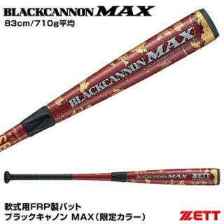 ZETT - 新品ZETT(ゼット)軟式野球バットブラックキャノンMAX FRP(カーボン)製