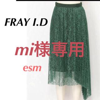 フレイアイディー(FRAY I.D)のFRAYI.D☆フレイアイディー☆アシメプリーツレーススカート(ロングスカート)