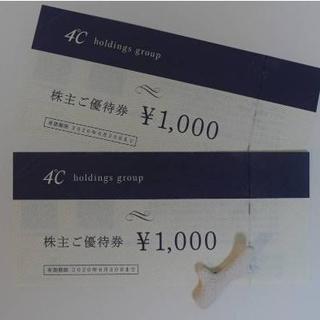 ヨンドシー(4℃)の2000円分 4℃ヨンドシーホールディングス 2020年6月30日まで (ショッピング)