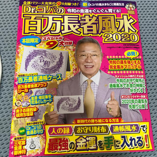 Dr.コパ 百万長者風水2020(専門誌)