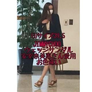 JIMMY CHOO - JIMMY CHOO ウェッジサンダル 安室奈美恵