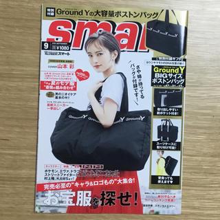 宝島社 - ※付録無しです!smart(スマート) 2019年 9 月号cover:山本 彩