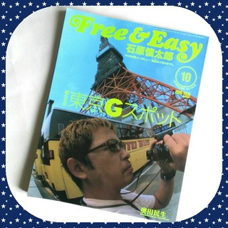 雑誌 Free&Easy 2002/10月号(音楽/芸能)