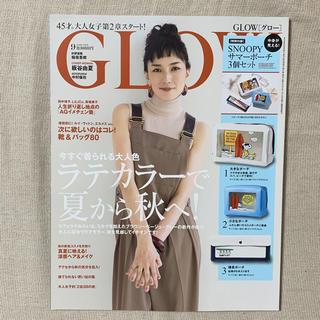 宝島社 - 【付録無し】GLOWグロー2019年9月号 (2019年07月26日発売)