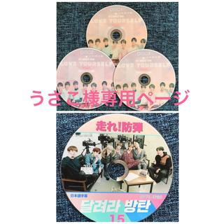ボウダンショウネンダン(防弾少年団(BTS))の⭐️うさこ様専用ページ⭐️(お笑い/バラエティ)