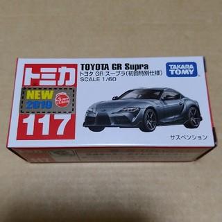Takara Tomy - (初回特別仕様) トミカ No.117 トヨタ GR スープラ