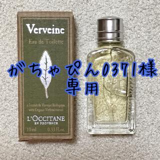 ロクシタン(L'OCCITANE)のロクシタン ヴァーベナオードトワレ 10ml(ユニセックス)