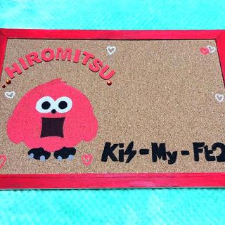 キスマイフットツー(Kis-My-Ft2)のKis-My-Ft2 ハンドメイド(その他)