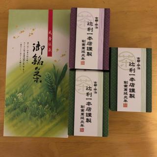 国産 緑茶 セット 辻利一本店 白川園本舗 合計310グラム!!
