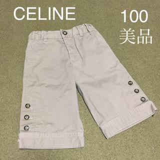 celine - セリーヌ パンツ 100 美品