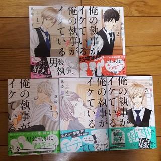 ☆お値下げ☆俺の執事〈♀〉がイケている 1〜5 真崎総子(少女漫画)