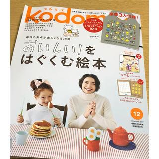 白泉社 - kodomoe 12月号 ノラネコぐんだん ショッピングバッグ