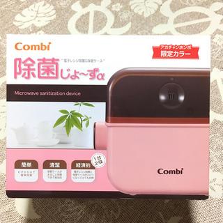 コンビ(combi)のcombi 除菌じょ〜ずa アカチャンホンポ 限定カラー ピンク(哺乳ビン用消毒/衛生ケース)