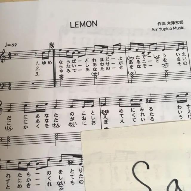 LEMON 歌詞付き ピアノソロ 中級