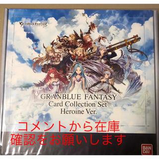 BANDAI - グランブルーファンタジー カードコレクションセット ヒロインver. 新品未開封