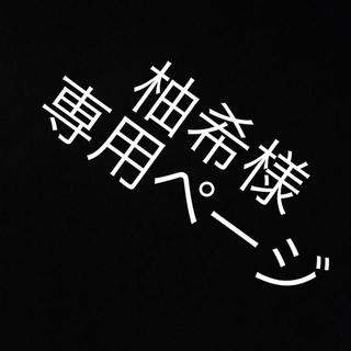 ジェネレーションズ(GENERATIONS)の柚希様専用 数原 小森 パスケース(アイドルグッズ)