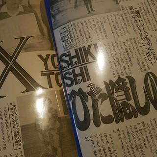 X  の青春グラフィティ(音楽/芸能)