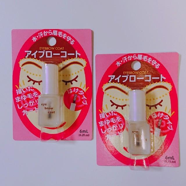 ダイソー 人気商品 アイブローコート 2本 コスメ/美容のベースメイク/化粧品(眉マスカラ)の商品写真