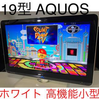 アクオス(AQUOS)の【Switch可★高機能サブTV】19型 SHARP 液晶TV(テレビ)