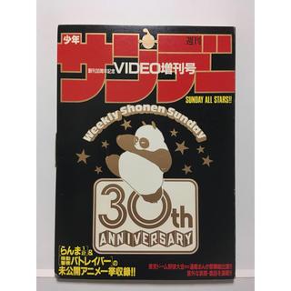 ショウガクカン(小学館)の週刊少年サンデー創刊30周年記念video創刊号  1989年発行(その他)