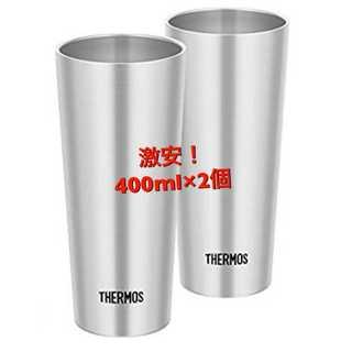 サーモス 真空断熱タンブラー 2個セット 400ml ステンレス