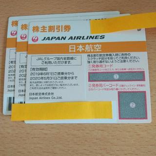 JAL(日本航空) - JAL/日本航空 株主優待券3枚セット 有効期限2020年5月31日