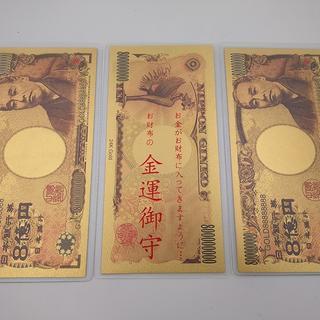 【在庫★希少】末広がりケース入3枚セット純金箔8億円札