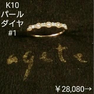 agete - アガット 淡水パールとダイヤモンドのK10ピンキーリング 1号