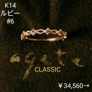 アガット(agete)のアガットクラシック ルビーのK14リング 6号(リング(指輪))