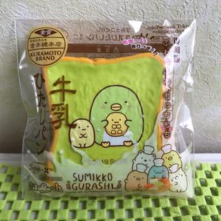 BLOOM - ☆牛乳ひたしパンミニ すみっこぐらし(メロン)☆