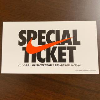 ナイキ(NIKE)のNIKE ナイキファクトリーストア限定 スペシャルチケット 2枚(ショッピング)
