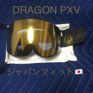 DRAGON - DRAGON ドラゴン PXV JAPAN LUMA LENS ジャパンフィット