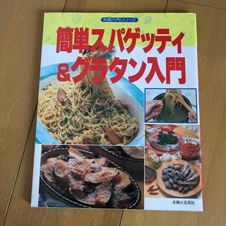 簡単スパゲッティ&グラタン入門/主婦と生活社(料理/グルメ)