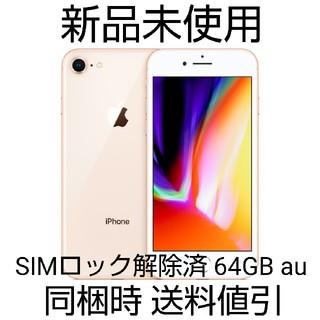iPhone - iPhone8 64GB au SIMロック解除済み 新品未使用 ゴールド