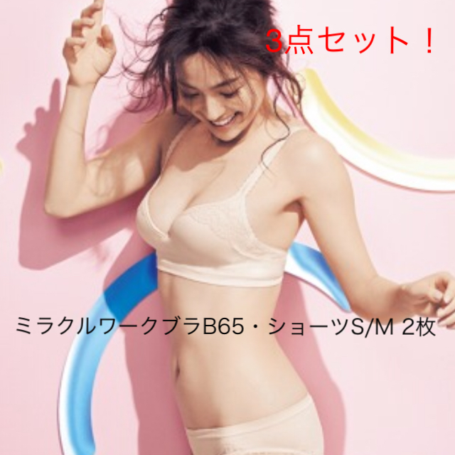 PEACH JOHN(ピーチジョン)の☆ピーチジョン☆ ミラクルワークブラ ショーツ セット レディースの下着/アンダーウェア(ブラ&ショーツセット)の商品写真