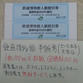 JR - JR東日本株主優待券の鉄道博物館半額優待割引券3枚399円、複数枚ございます!
