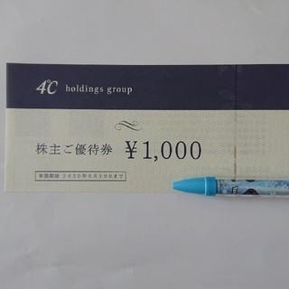 4℃株主優待 4000円分(1000円×4枚)
