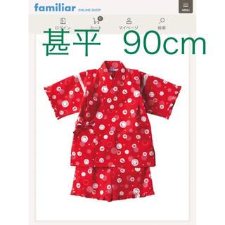 familiar - ファミリア  甚平 赤 女の子 90cm リアちゃん