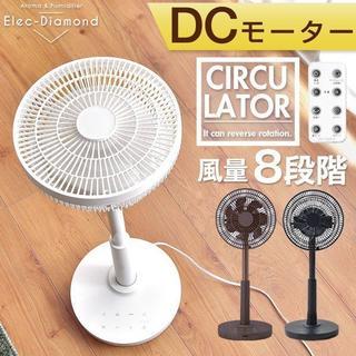 【1台2役】サーキュレーター扇風機(扇風機)
