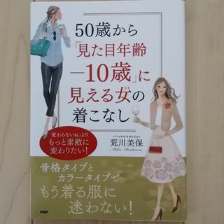 50歳から「見た目年齢-10歳」に見える女の着こなし  荒川美保(ファッション/美容)