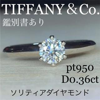 Tiffany & Co. - TIFFANY&Co. pt950ソリティアダイヤモンド0.36ct 8号 美品
