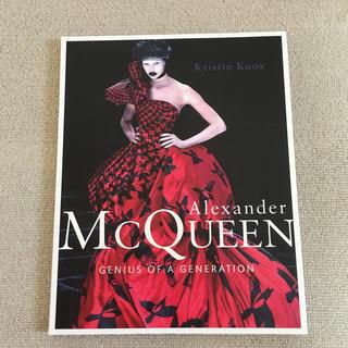 アレキサンダーマックイーン(Alexander McQueen)のアレキサンダーマックイーン 本(ファッション/美容)