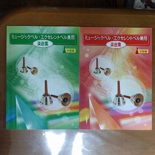《楽譜》ミュージックベル・エクセレントベル兼用楽曲集(定価約11,000円)(楽譜)